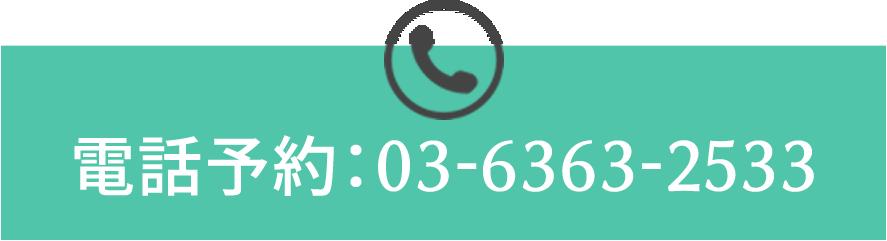 電話予約 03-6363-2533