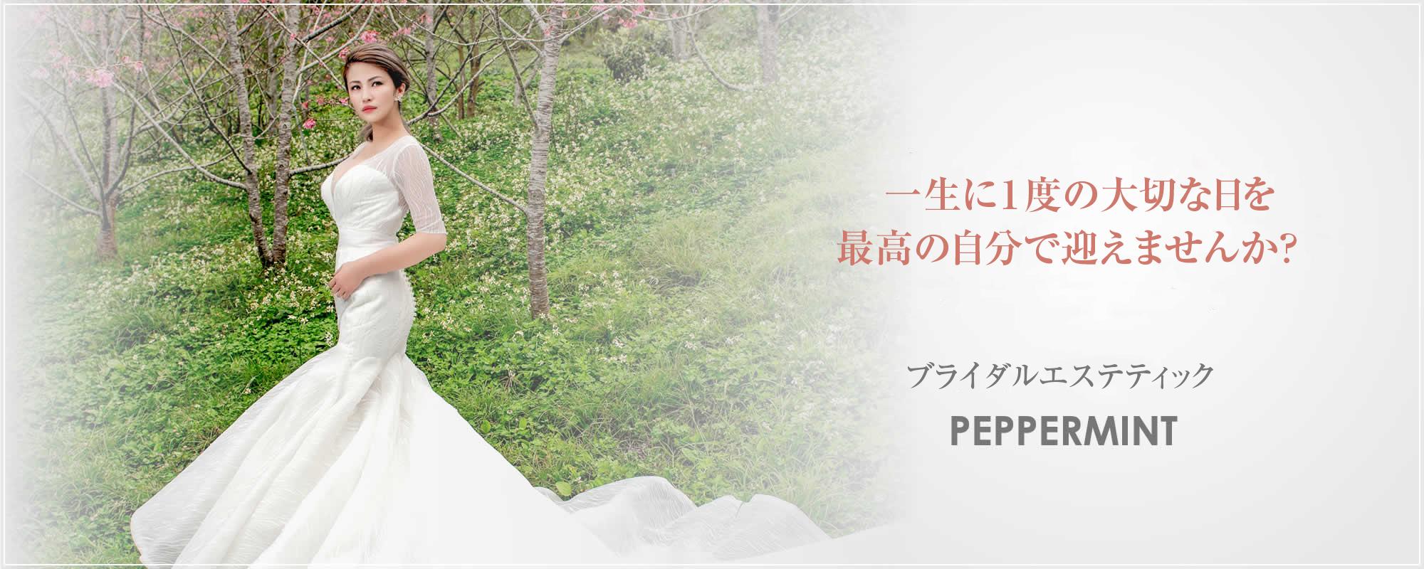 結婚式までに確実に美しく痩せる ブライダル専門エステ ペパーミント
